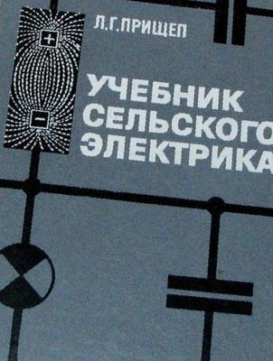 ПРИЩЕП УЧЕБНИК СЕЛЬСКОГО ЭЛЕКТРИКА СКАЧАТЬ БЕСПЛАТНО
