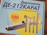 Дарсонваль Карат212