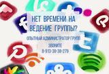 Администрирование групп в социальных сетях